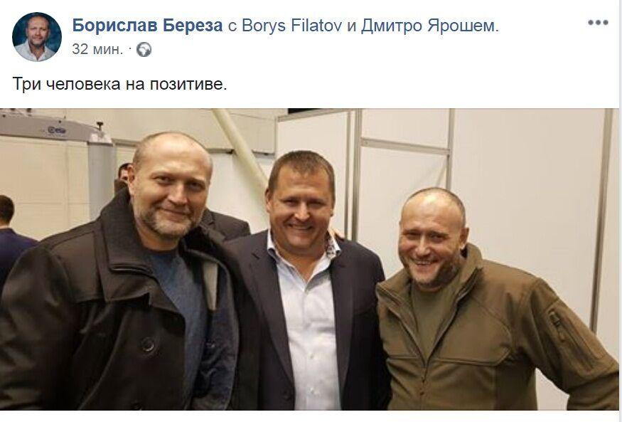 Ярош поддержал Порошенко? Бывшая команда Коломойского засветилась на съезде: фото