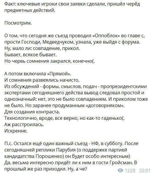 У Порошенко обнаружили гаденький договорняк