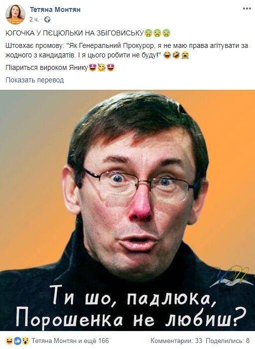 """""""Ты что, падлюка, Порошенко не любишь?"""" – Монтян высмеяла выступление Луценко на президентском съезде"""