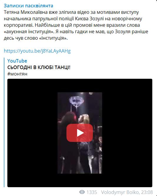 """""""В країні настане просто пи*дець!"""" Юрій Зозуля відзначився нетверезим: хто він та що накоїв"""