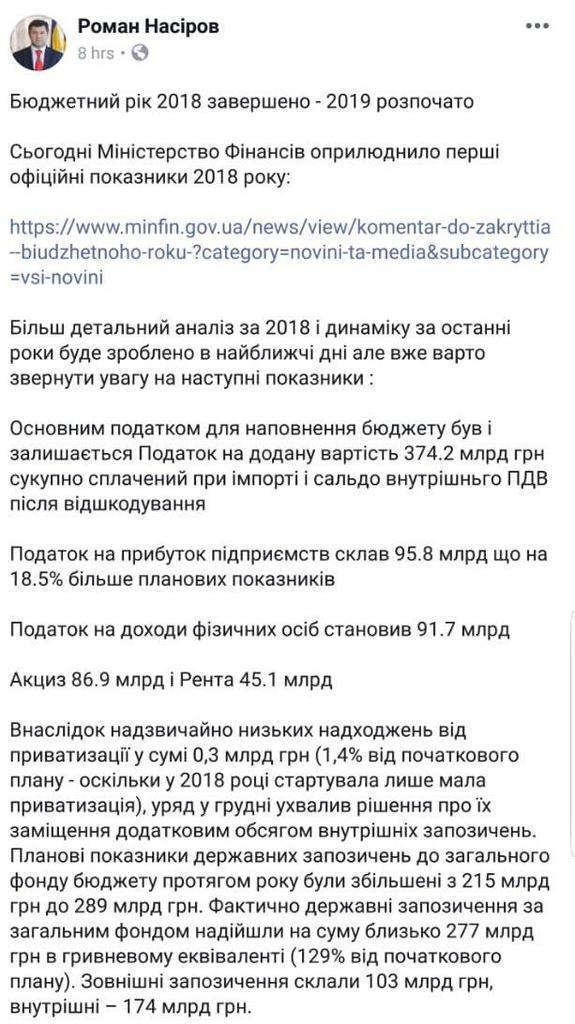 Восстановленный глава ГФС Насиров обнародовал основные показатели доходов бюджета