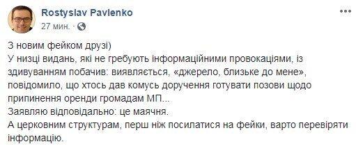 Скандалы с экс-УПЦ МП: у Порошенко сделали важное заявление