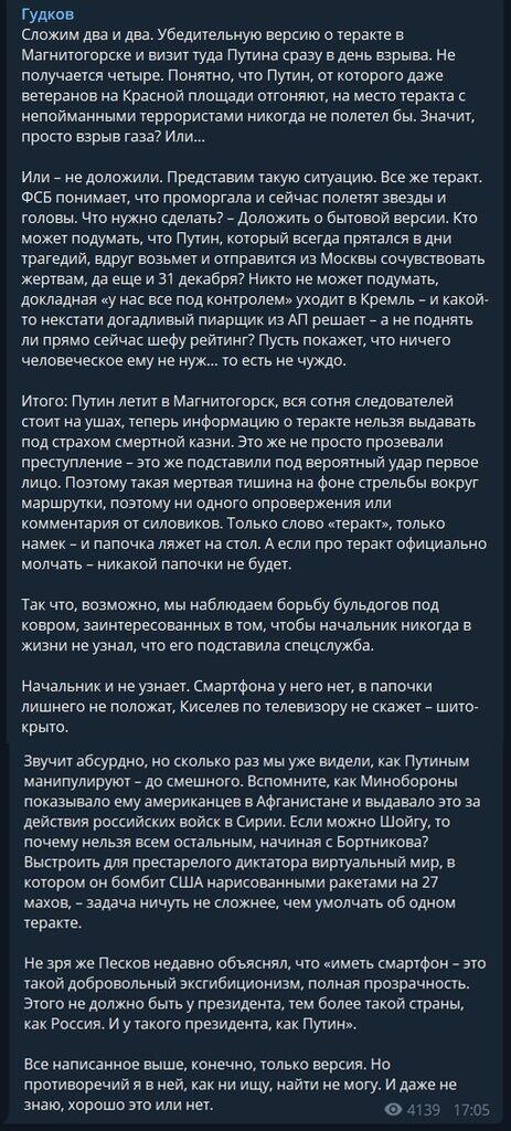 Путин не должен знать! Интересная версия теракта в Магнитогорске