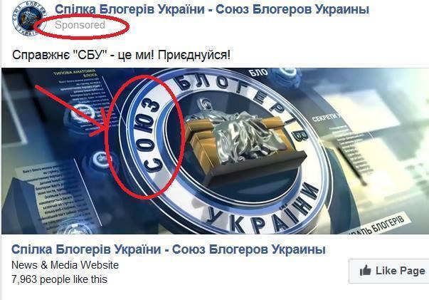 Спілка блогерів України: що це за провокація і хто за неї заплатив
