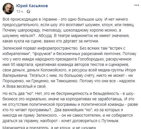 Зеленський - маріонетка та зрадник, він не буде битися за Україну і хоче домовитися з Путіним, - Касьянов