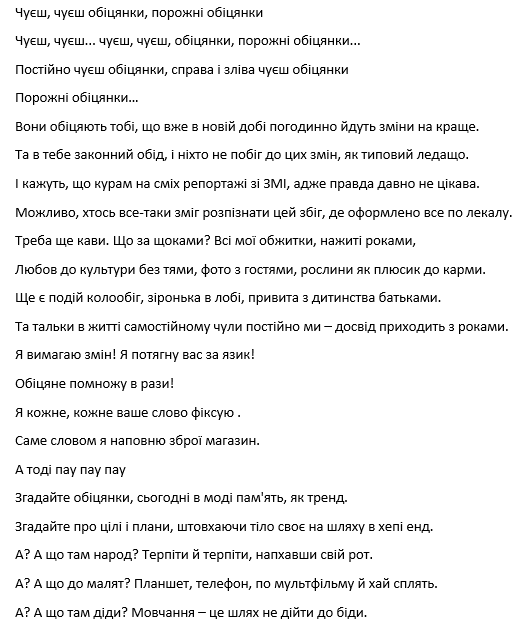 """Обіцянки"": текст и перевод нового хита alyona alyona"