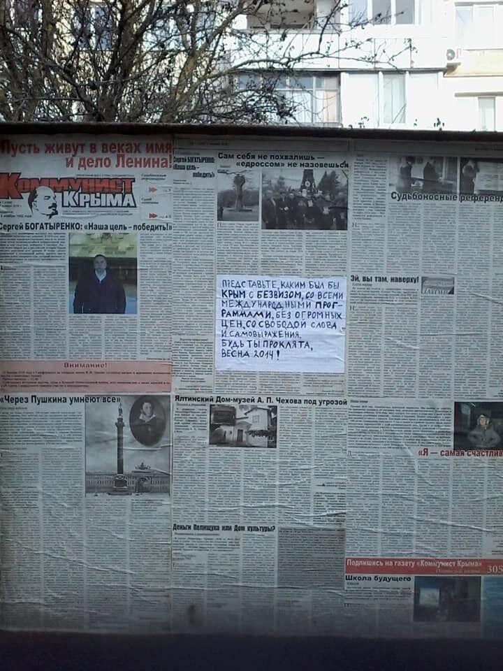 """""""Будь ти проклята, весна 2014!"""" Капранови показали новини з Криму"""