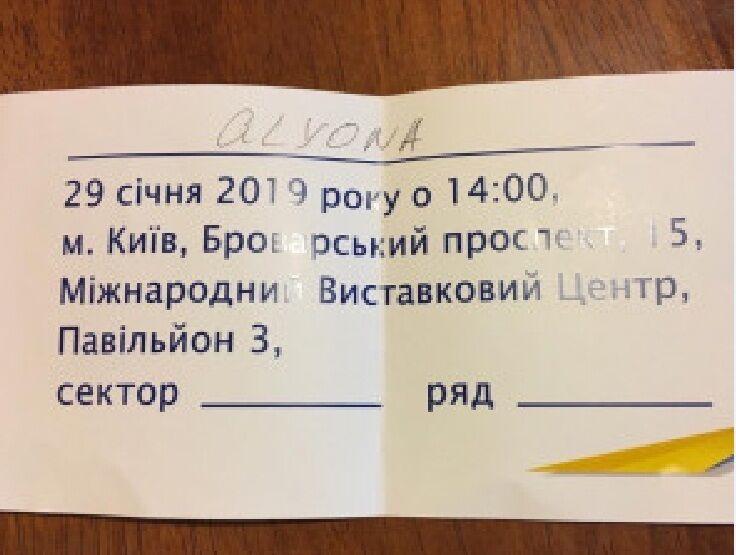 """""""Обманута"""" людьми Порошенко alyona alyona: в БПП заявили, що реперша бреше і опублікували фото"""