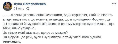 """""""Пустити газ"""": Дубинський потрапив в скандал з пропозицією вбити всіх на форумі Порошенка"""