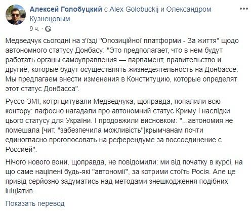 """""""Попалили всю контору"""": РосСМИ подставили Путина и разоблачили план Медведчука"""