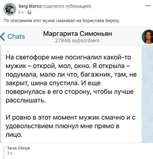 """""""Это был Береза"""": Сеть разрывает история о том, как мужчина плюнул в лицо Симоньян"""