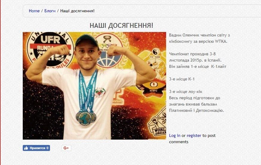 Вадим Оленчик: кто он и как влип в историю, фото