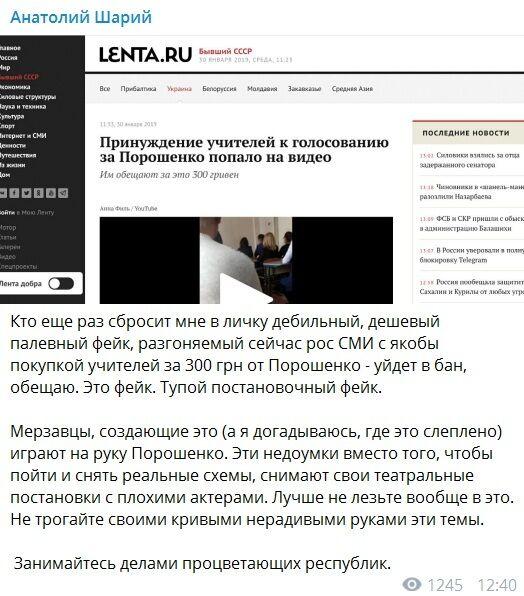 Шарий разозлился из-за видео с фейком на Порошенко