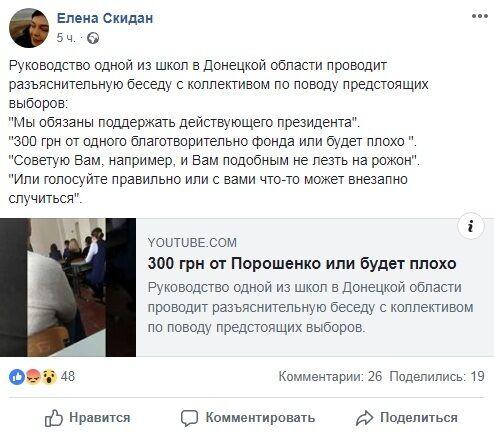 Шарій розлютився через відео з фейком на Порошенко