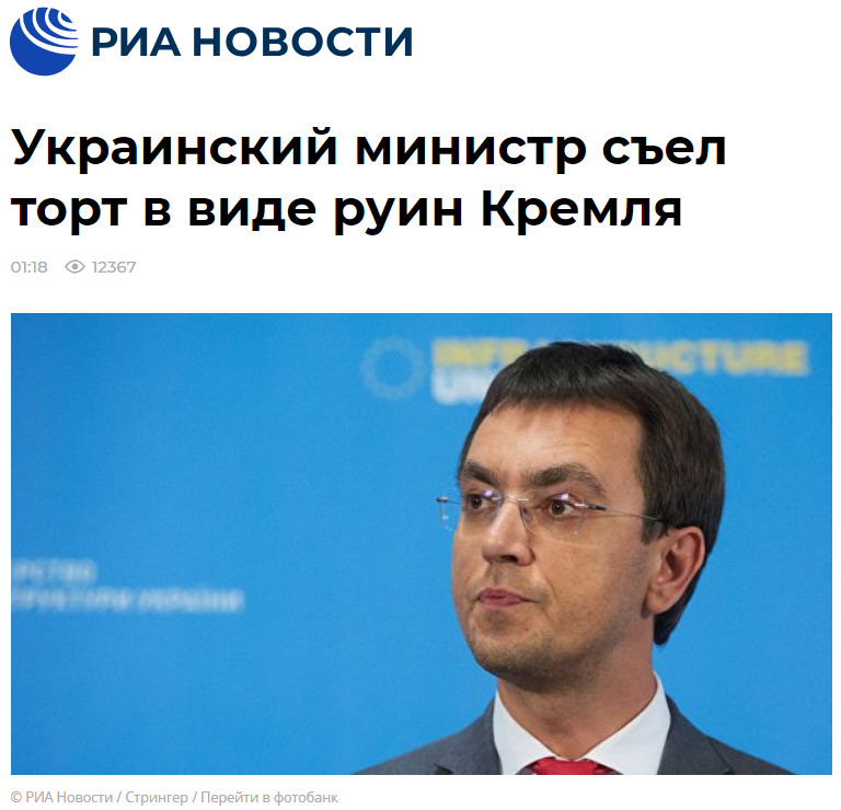 Володимир Омелян скуштував руїни Кремля: у росіян пригоріло