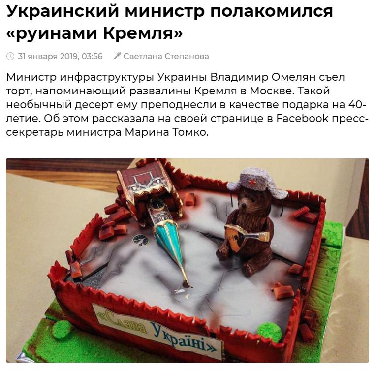 Владимир Омелян вкусил руины Кремля: у россиян пригорело