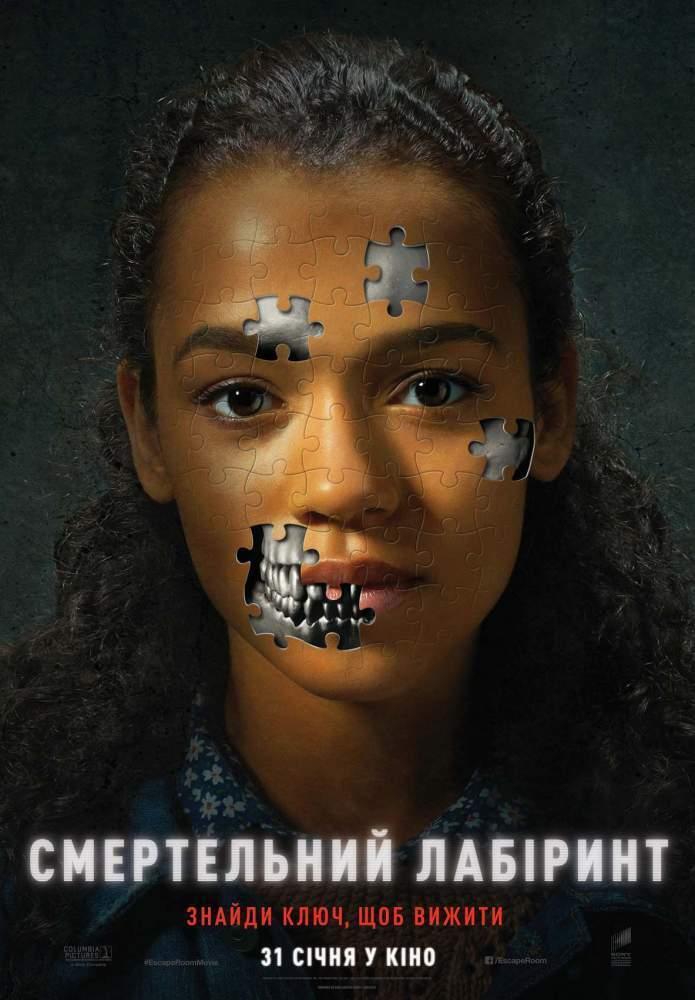 Смертельний лабіринт: відгуки та рейтинг фільму, український трейлер
