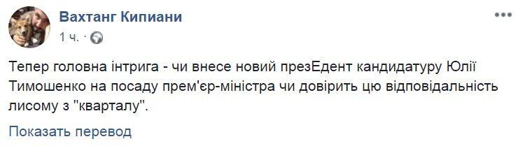 Кошевой или Тимошенко: кто может стать премьер-министром при президенте Зеленском