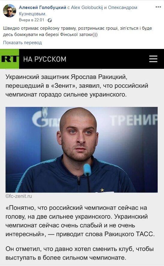 """""""Сопьется и будет бомжевать"""": в Украине дали ответ на скандальное заявление Ракицкого"""