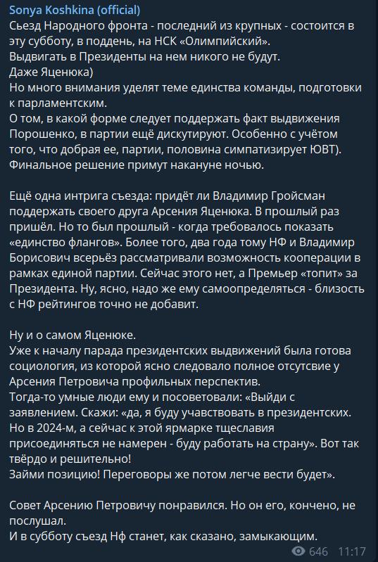 Интрига съезда партии Яценюка