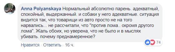 """""""Я застрелю тебе і мені нічого не буде"""": чому Петро Очеретяний вдарив Хмелюка"""