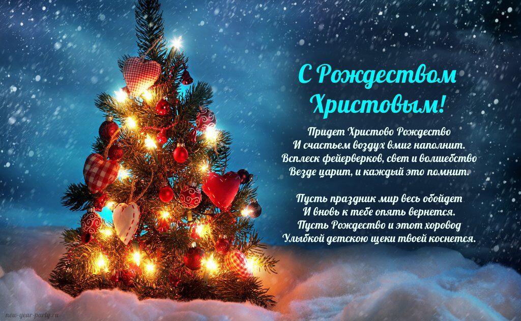 Поздравления с Рождеством 2019: оригинальные, прикольные открытки и стихи, колядки