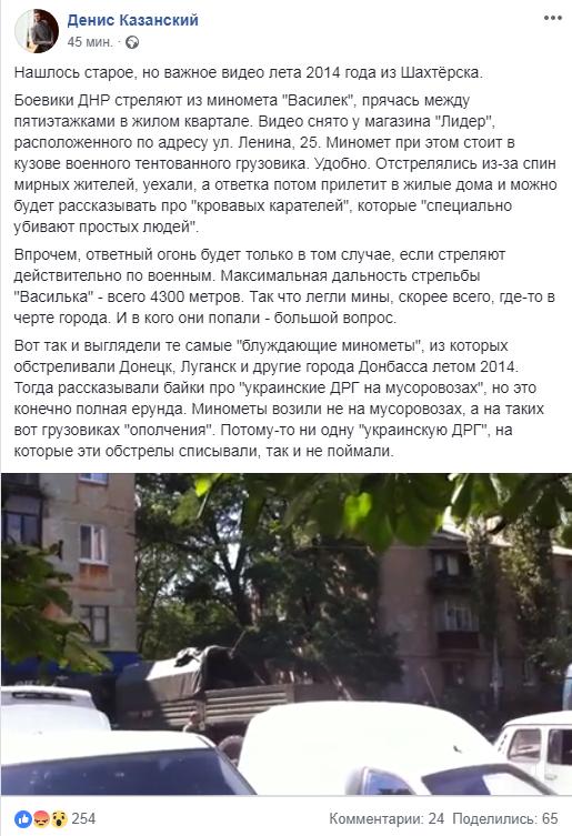 """""""ДНР"""" попалася на відео зі смертоносним """"блукаючим мінометом"""""""