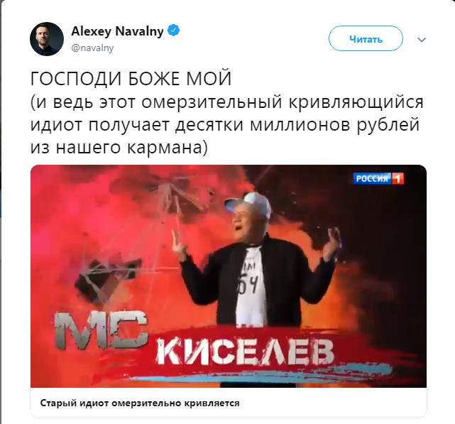 """""""Ідіот, який кривляється"""": російський телеведучий викликав огиду своїм відео"""
