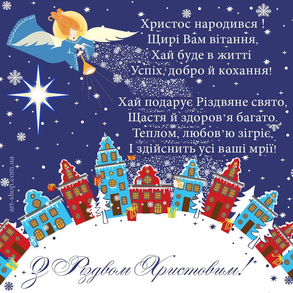 Привітання з Різдвом 2019: оригінальні, прикольні листівки і вірші, колядки