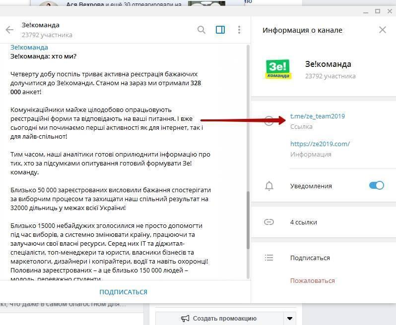 Зеленского рекламируют только два порно аниме-канала, - учительница