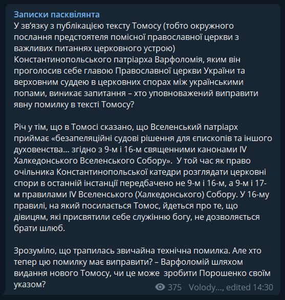 В Томосе для Украины нашли ошибку