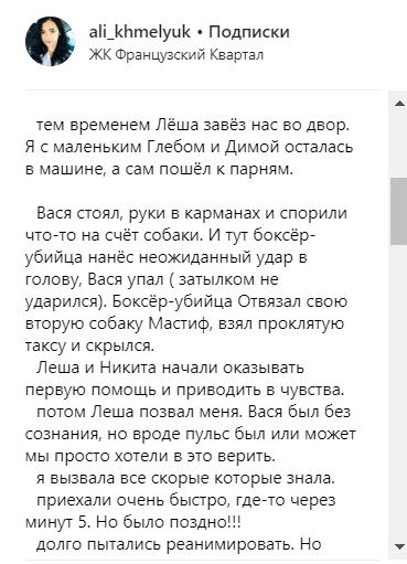 """""""Більше сил немає"""": Аліна Хмелюк розповіла, як Петро Очеретяний вбив її чоловіка"""