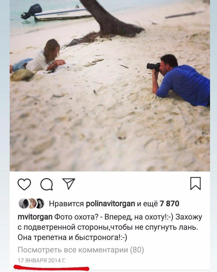 В фото з любовною сценою Собчак і Віторгана на пляжі побачили недобре