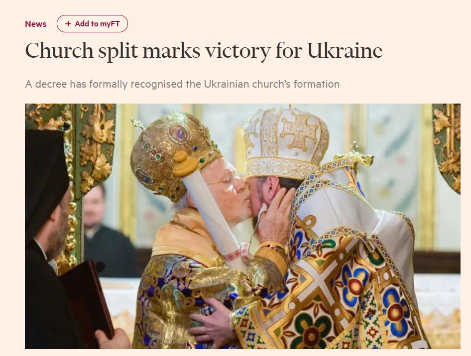 Financial Times назвала Томос перемогою України. Але в Росії і тут знайшли до чого причепитися