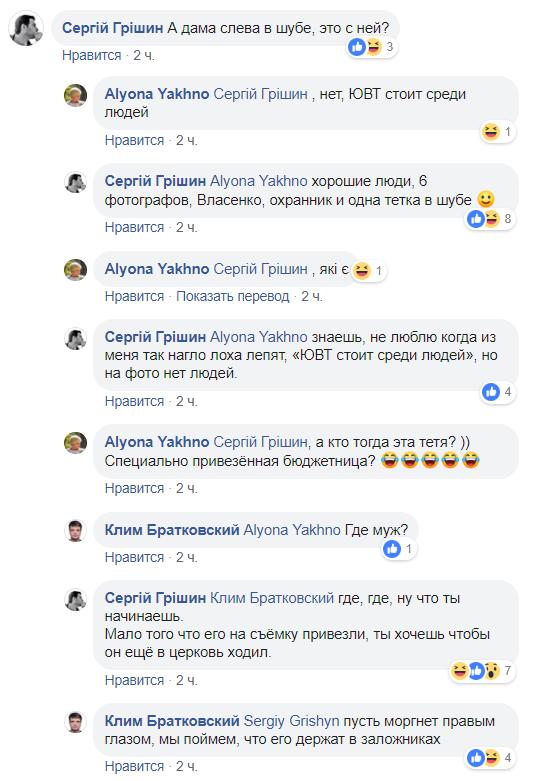 Благостно-то как от Томоса! Юлия Тимошенко насмешила людей в Софии Киевской. Фото
