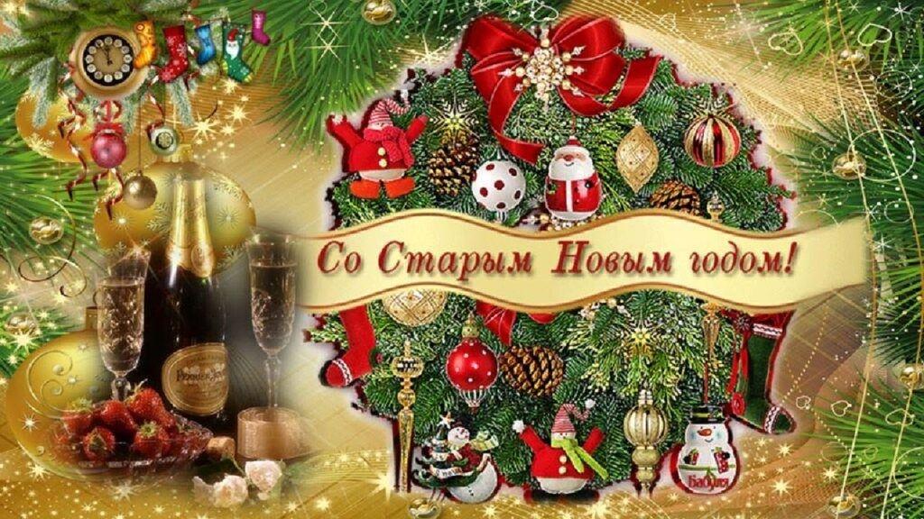 Поздравления со Старым Новым годом: оригинальные открытки и стихи