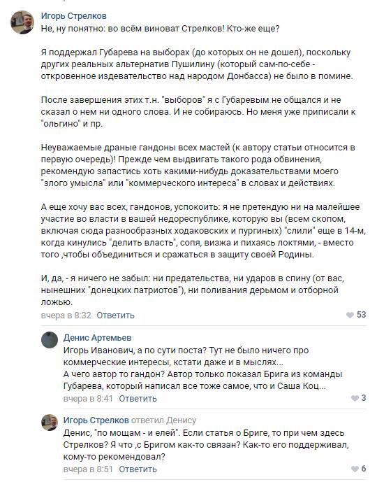 """""""Ваша недореспубліка"""": опальний екс-ватажок ДНР зробив камінг-аут"""