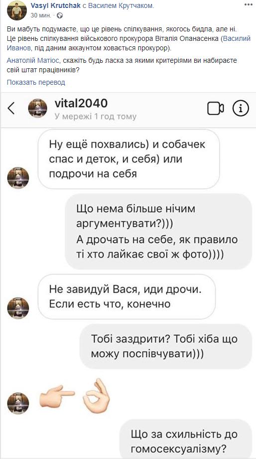 """""""Йди др*чи"""": прокурор Віталій Опанасенко потрапив у скандал"""