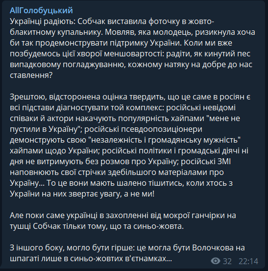"""Купальник Собчак показав """"хвору меншовартість"""" України, але могло бути гірше"""