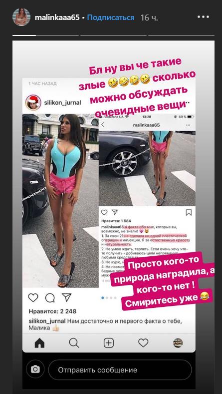 """Карина Саутіна """"Малинка"""": хто вона і як виглядала до пластики"""