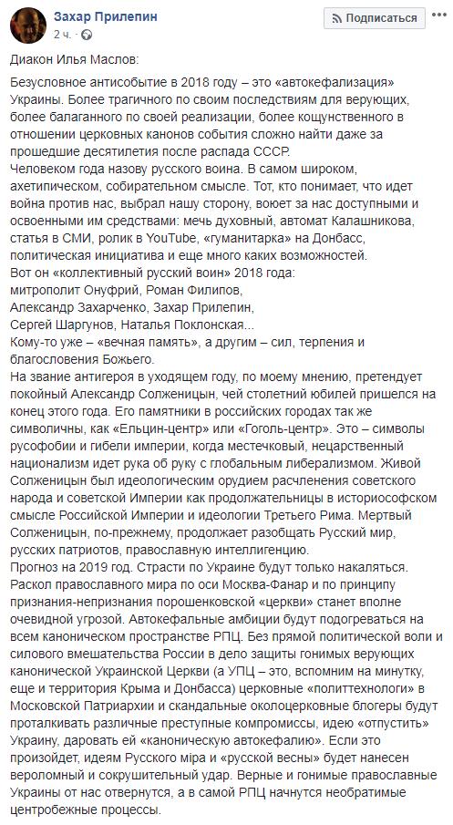 У РПЦ закликали Кремль застосувати силу до України
