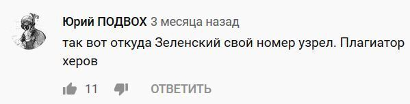 """""""Плагиатор х*ров"""": Зеленский взял идею игры на рояле без штанов у других артистов, видео"""