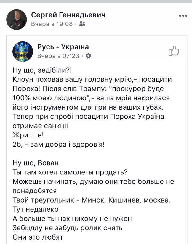 """""""Клоун, н*х нікому не потрібен!"""" Зеленський отримав цікаве повідомлення від топ-чину ПриватБанку"""