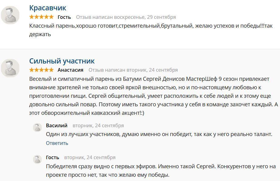 """""""Закохуюся!"""" Хто такий Сергій Денисов з МастерШеф 9 і які відгуки про нього пишуть"""