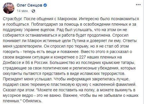 Макрон задовольнив Сенцова відповідями про Путіна