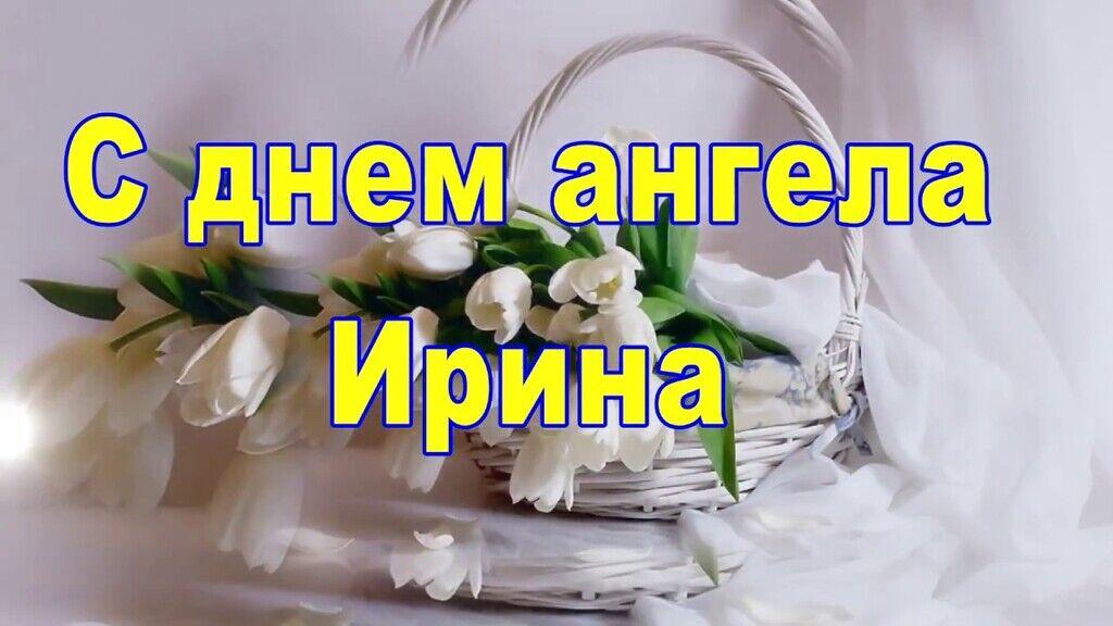 С Днем ангела Ирины! Стихи, открытки и картинки для поздравления на именины