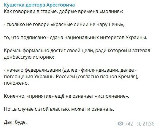 Арестович сделал заявление о федерализации Украины и рассказал, что будет дальше