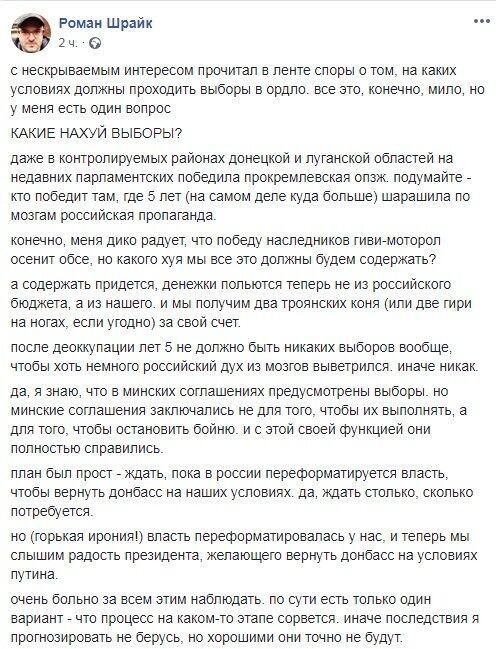 """""""Какие нах*й выборы?"""" Шрайк взорвался гневом из-за решения Зеленского"""