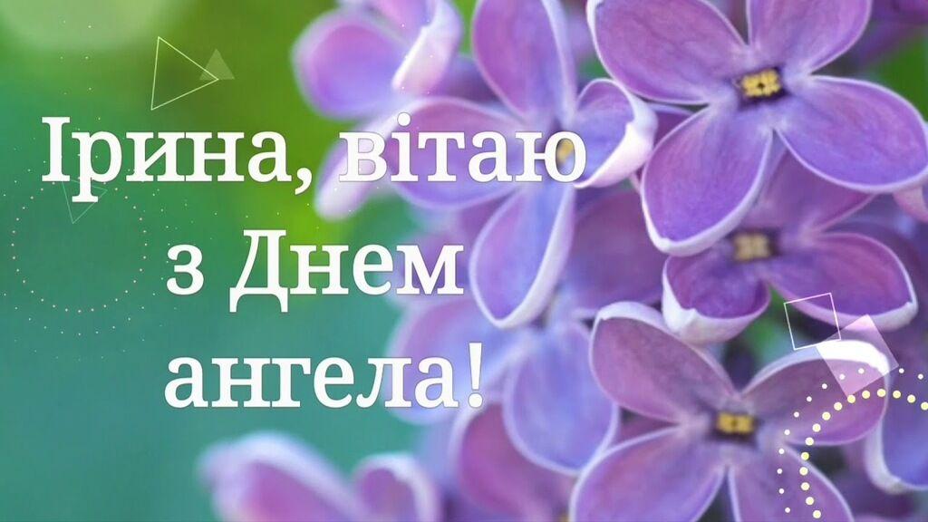 З Днем ангела Ірини! Вірші, листівки і картинки для привітання на іменини