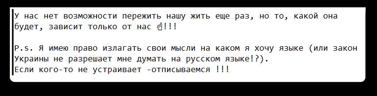 """""""Міс Україна"""" Маргарита Паша вибрала російську мову і послала подалі обурених"""